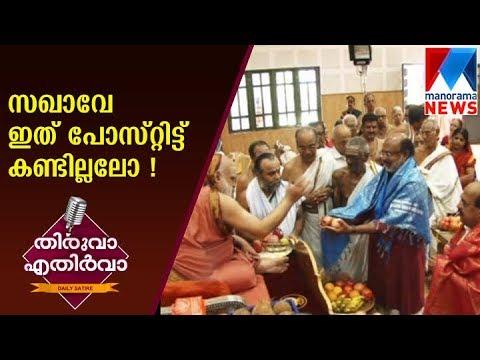 Sudhakaran and thomas isaac meet the follower of Shankaracharya | Thiruva Ethirva  | Manorama News