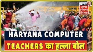 Breaking News: Haryana Computer Teachers ने शिक्षा सदन के सामने किया प्रदर्शन  