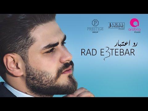 محمد المجذوب - رد اعتبار كليب 2017 | Mohammed El Majzoub - Rad E3tbar New Clip