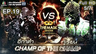 THE MASK SINGER | EP.19 | 5/7 | แชมป์ออฟเดอะแชมป์ | ทุเรียน VS อีกาดำ | 23 มี.ค. 60 Full HD