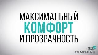 Срочный выкуп автомобилей - АВТОПРОФИТ-24(, 2015-11-09T15:47:06.000Z)