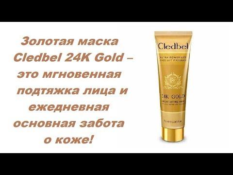Cledbel 24K Gold - маска-пленка с лифтинг-эффектом в Екатеринбурге