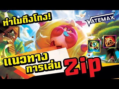 #ROV : #Vatemax แนวทางการเล่น Zip ทำไมถึงโกง!?