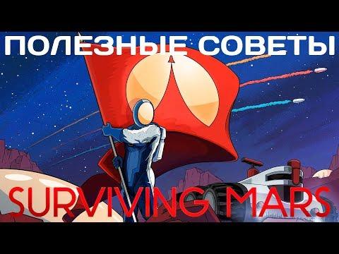 Surviving Mars Space Race: Полезные советы |