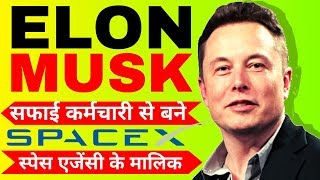 Inspirational Success Story of Elon Musk Entrepreneur | Founder of SpaceX | Hindi