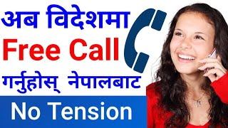 [In Nepali] Enjoy Free WiFi Phone Calls With Your Friends & Family Abroad | Call Free