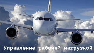 Пилот справится с любой задачей! (Управление рабочей нагрузкой)