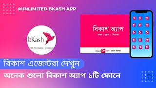 How to install Unlimited Bkash App on any phone, Bkash app, without root unlimited Bkash App notwork