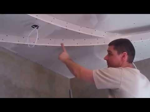 Как шпаклевать криволинейный сложный многоуровневый потолок без арочного перфоуголка