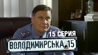 Владимирская, 15 - 15 серия | Сериал о полиции
