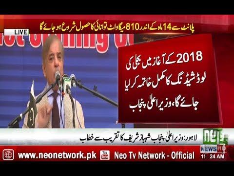 We Will Finished Load Shedding Start Of 2018, Shahbaz Shrief