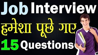 Most Common Job Interview Questions and Answer| Interview Tips| Job Interview Questions| interview