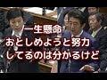 【国会中継面白】辻元清美(民主党)安倍総理と日本をおとしめようとするが公開処刑されるwww