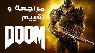 مراجعة و تقييم لعبة DOOM