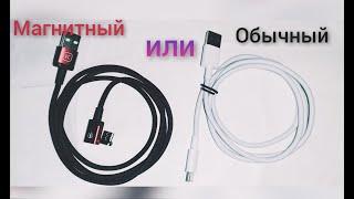 Магнитный кабель против обычного