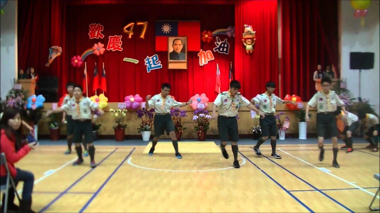 20141213第47屆校慶-童軍團表演 - YouTube