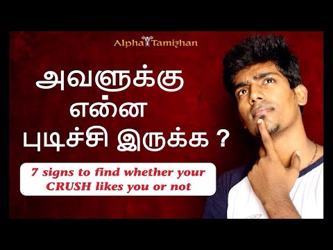 Does She Likes Me? (Tamil) || 7 Sign To Find Whether Your Crush Likes You Or Not