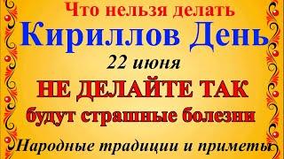 22 июня Кириллов День. Народный праздник Кирилл Солнцеворот. Что нельзя делать. Приметы и традиции