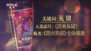 《中国电影报道》春节特别节目之年度表演瞬间【中国电影报道 | 20200131】