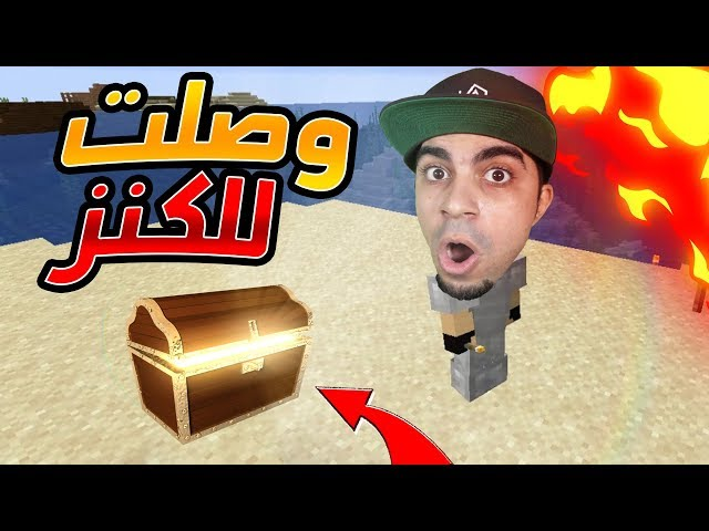 ماين كرافت: عرب كرافت #7   اول شخص يوصل للكنز في السيرفر 😍🔥   Minecraft