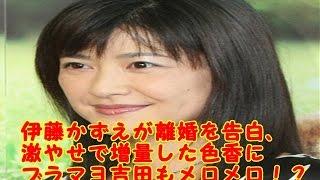 女優の伊藤かずえが3月10日放送の「バイキング」(フジテレビ系)で久々...