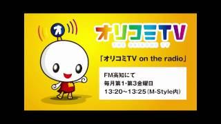 6/1金曜日 オリコミTV ラジオ放送がいよいよ高知 初登場! パーソナリテ...