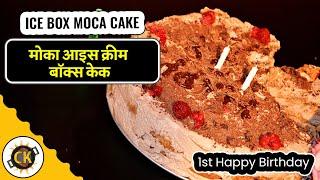 Moca Ice Cream Box (no Bake) Cake Recipe & Chawlas Kitchen's 1st Happy Birthday.thanks!