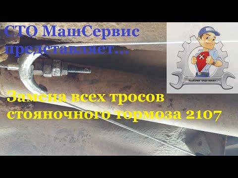 Замена тросов ручника 2107