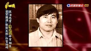 Download Video 2018.08.19【台灣演義】陳文成案   Taiwan History MP3 3GP MP4