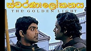 Swarna Asipatha-Sinhala Catholic Movie