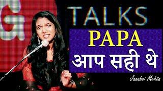 PAPA AAP SAHI THE | JAANHVI MEHTA | POETRY | G TALKS