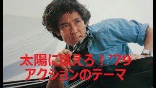 作曲:大野克夫 演奏:井上尭之バンド よりエキサイティングなアクショ...