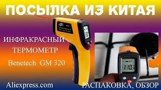 ПОСЫЛКА ИЗ КИТАЯ. Инфракрасный термометр Benetech GM 320.Распаковка,обзор(Диапазон измерения температуры:-50c ~ 330C (-58 °F ~ 626 °F). Точность: ±1. 5c/или ±1. 5%. ссылка на пирометр:http://ali.pub/mkp0i., 2014-12-24T13:59:05.000Z)