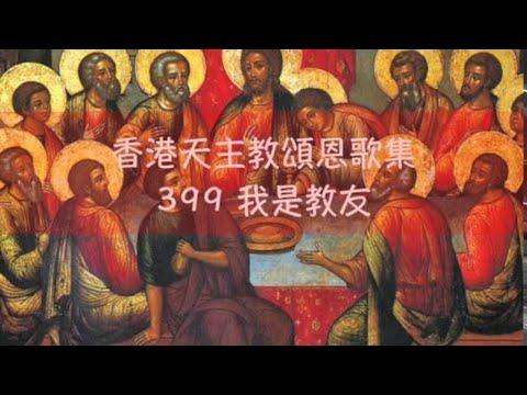 香港天主教頌恩 515 平安夜 Silent Night (Short Version) | Doovi