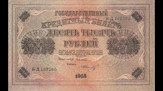 Банкнота 10000 рублей 1918 года. Цена. Стоимость.