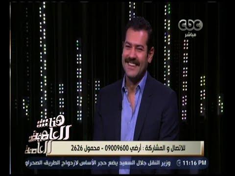 هنا العاصمة | اتصال هاتفي يفاجئ عمرو يوسف على الهواء