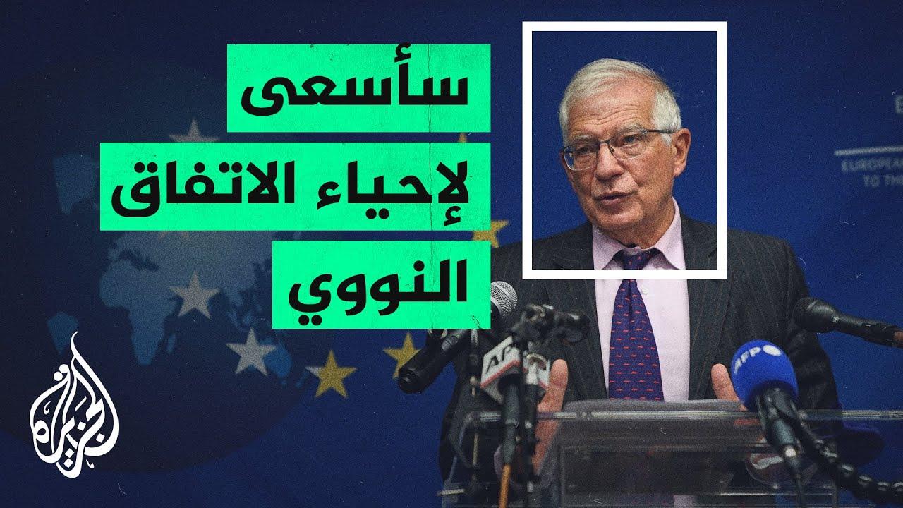 بوريل: إقناع الإيرانيين بحاجتهم لاتفاق هو السبيل لعودتهم للمفاوضات  - نشر قبل 2 ساعة