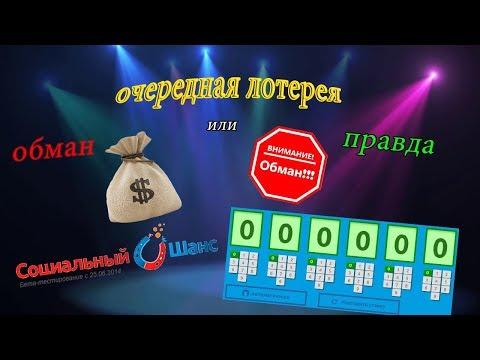 Бесплатная, беспроигрышная  лотерея Социальный Шанс.Заработок без вложений