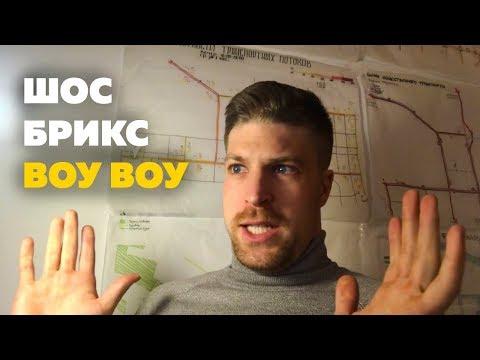 ВОТ ТАК НОВОСТИ: ШОС И БРИКС изменят Челябинск