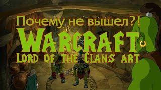 WarCraft lord Of The Clans - Почему не вышел?!
