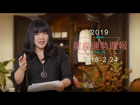 02/18-02/24|星座運勢週報|唐綺陽