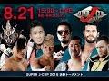 watch he video of NJPW Super J-Cup 2016 Finals Review