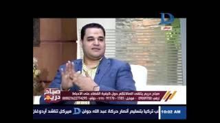 صباح دريم   دكتور أحمد هارون: حل سحري لعلاج الضغط العصبي والاحباط
