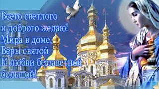 БЛАГОВЕЩЕНИЕ ПРЕСВЯТОЙ БОГОРОДИЦЫ!  КРАСИВОЕ ПОЗДРАВЛЕНИЕ С БЛАГОВЕЩЕНИЕМ ПРЕСВЯТОЙ БОГОРОДИЦЫ!