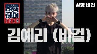 댄싱하이 -  리아킴팀 김예리와 비보잉 탑락동작 같이 배워요~:) 20180919