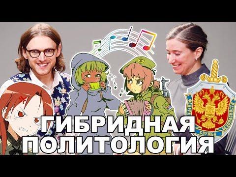 ГИБРИДНАЯ ПОЛИТОЛОГИЯ | Екатерина Шульман