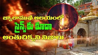 జ్వాలాముఖి ఆలయ రహస్యలు | Facts of jwalamukhi temple