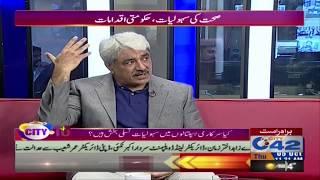City @ 10 |  Provincial Minister Khuwaja Salman Rafique |5 October 2017 | City42