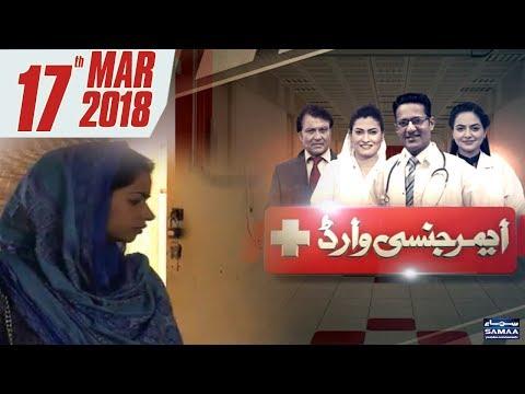 Emergency Ward   SAMAA TV   17 March 2018