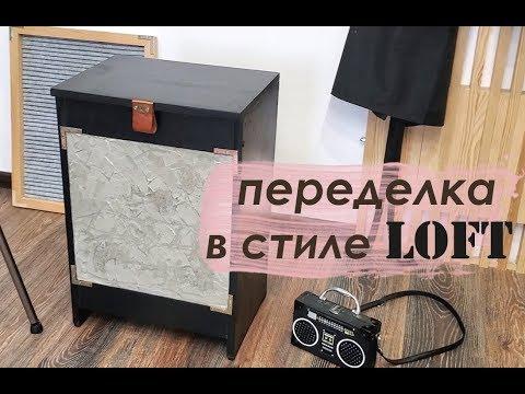 DIY ПЕРЕДЕЛКА мебели в стиле ЛОФТ / LOFT Makeover